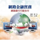 網路金融實務-網路銀行行動支付 影音光碟