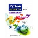 Python程式設計入門-金融商管實務案例